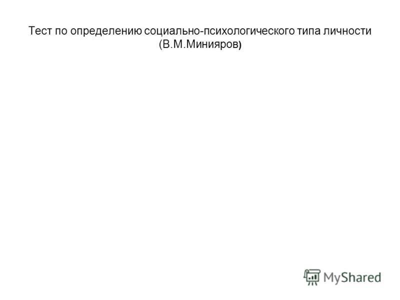 Тест по определению социально-психологического типа личности (В.М.Минияров )
