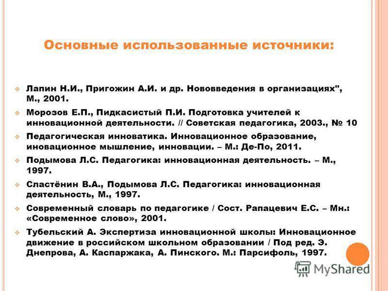 Основные использованные источники: Лапин Н.И., Пригожин А.И. и др. Нововведения в организациях