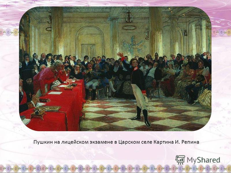 Пушкин на лицейском экзамене в Царском селе Картина И. Репина
