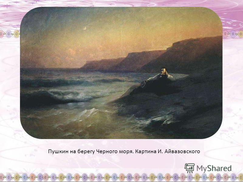 Пушкин на берегу Черного моря. Картина И. Айвазовского