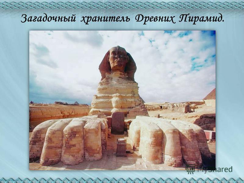 Загадочный хранитель Древних Пирамид.