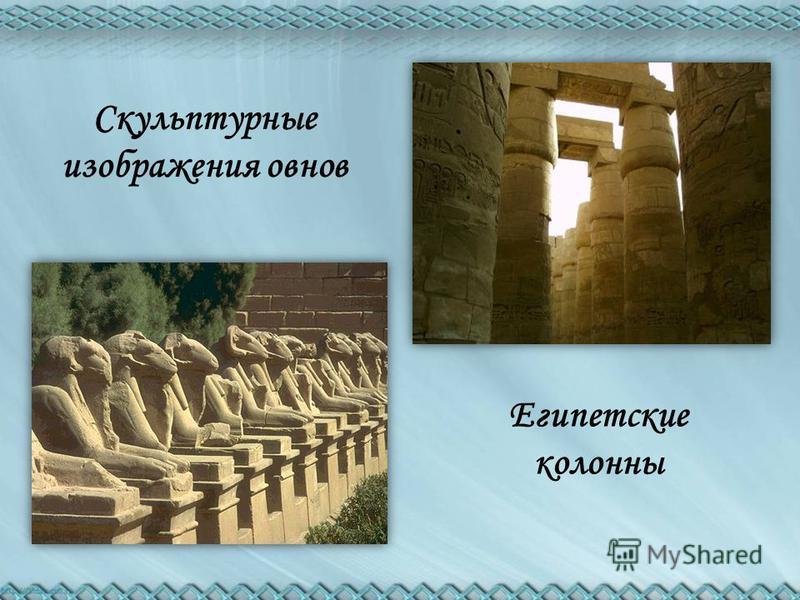 Скульптурные изображения овнов Египетские колонны