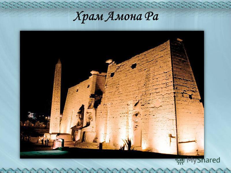 Храм Амона Ра