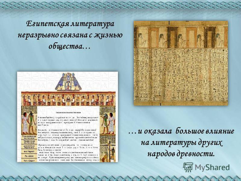 Египетская литература неразрывно связана с жизнью общества… …и оказала большое влияние на литературы других народов древности.