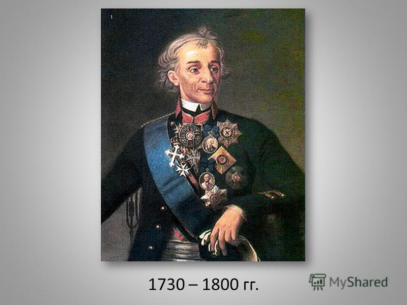1730 – 1800 гг.