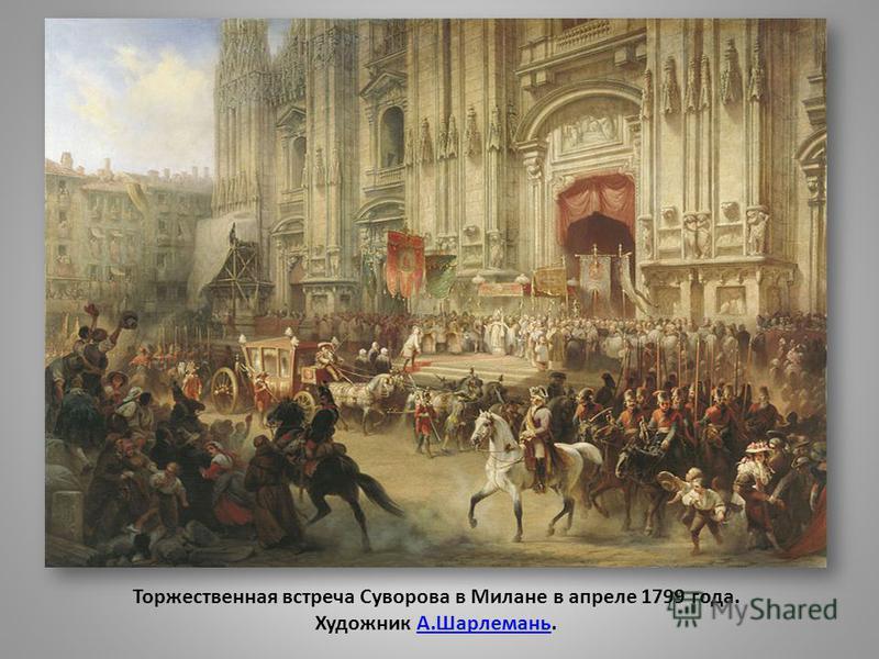 Торжественная встреча Суворова в Милане в апреле 1799 года. Художник А.Шарлемань.А.Шарлемань