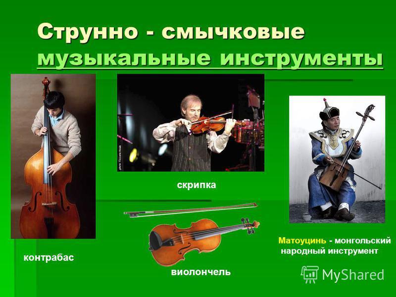 Струнно - смычковые музыкальные инструменты музыкальные инструменты скрипка виолончель Матоуцинь - монгольский народный инструмент контрабас
