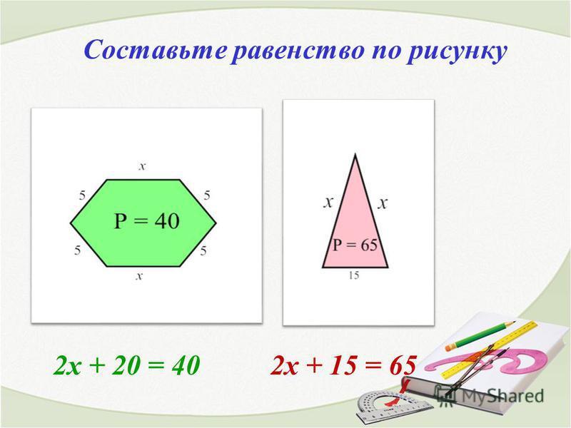 Составьте равенство по рисунку 2 х + 20 = 402 х + 15 = 65
