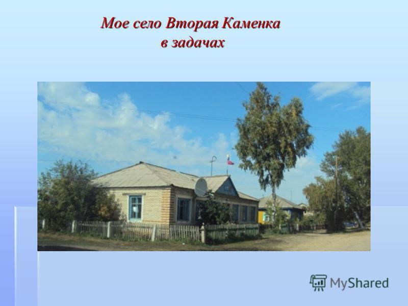 Мое село Вторая Каменка в задачах