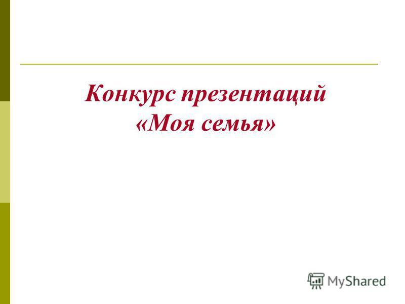 Конкурс презентаций «Моя семья»