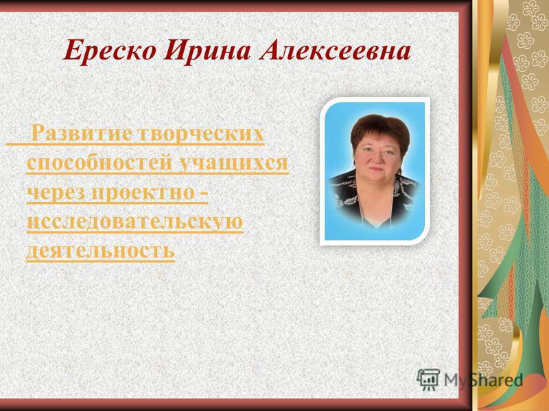 Ереско Ирина Алексеевна Развитие творческих способностей учащихся через проектно - исследовательскую деятельность