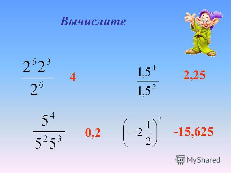 Вычислите 4 2,25 0,2 -15,625
