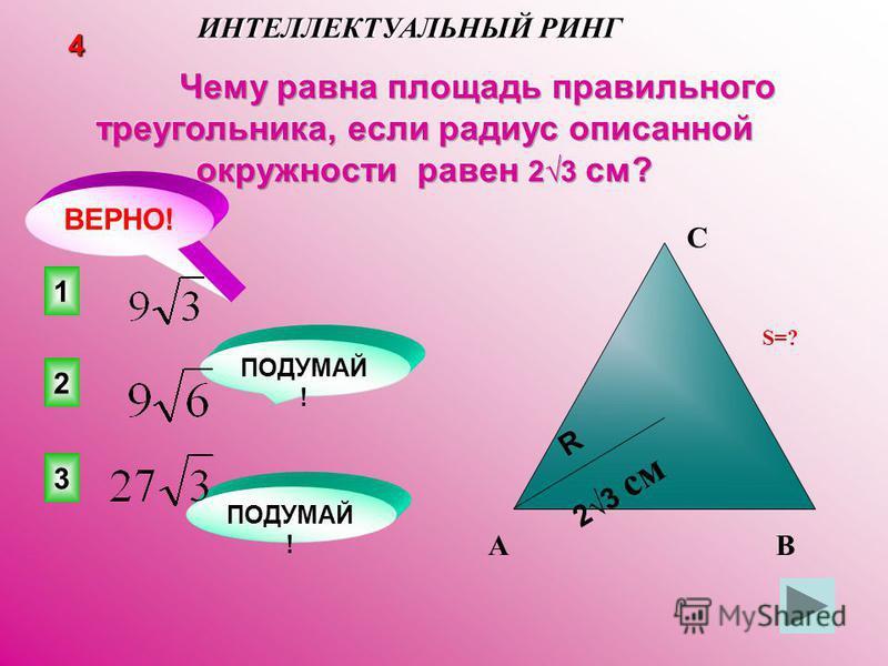 1 ВЕРНО! 2 3 ПОДУМАЙ ! 4 ИНТЕЛЛЕКТУАЛЬНЫЙ РИНГ AB C S=? 23 см R