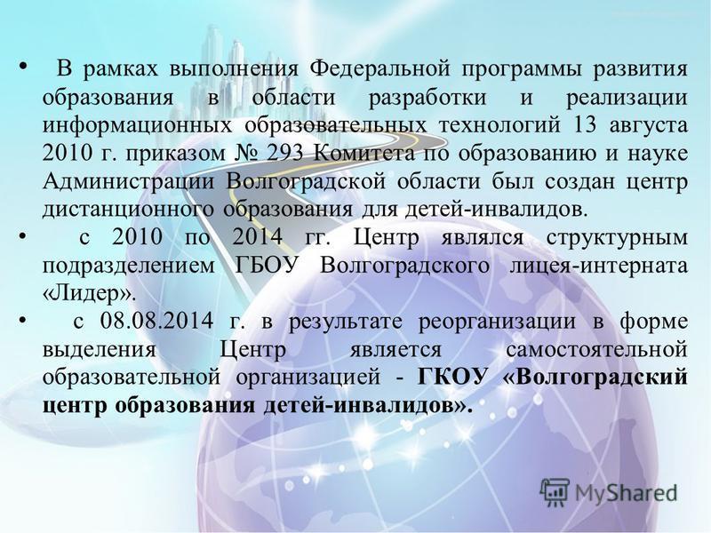 В рамках выполнения Федеральной программы развития образования в области разработки и реализации информационных образовательных технологий 13 августа 2010 г. приказом 293 Комитета по образованию и науке Администрации Волгоградской области был создан