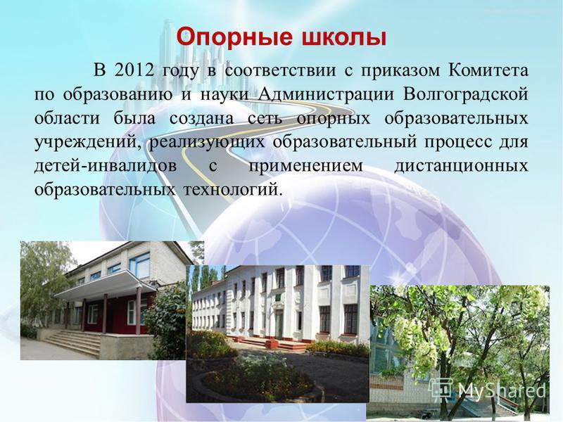 В 2012 году в соответствии с приказом Комитета по образованию и науки Администрации Волгоградской области была создана сеть опорных образовательных учреждений, реализующих образовательный процесс для детей-инвалидов с применением дистанционных образо