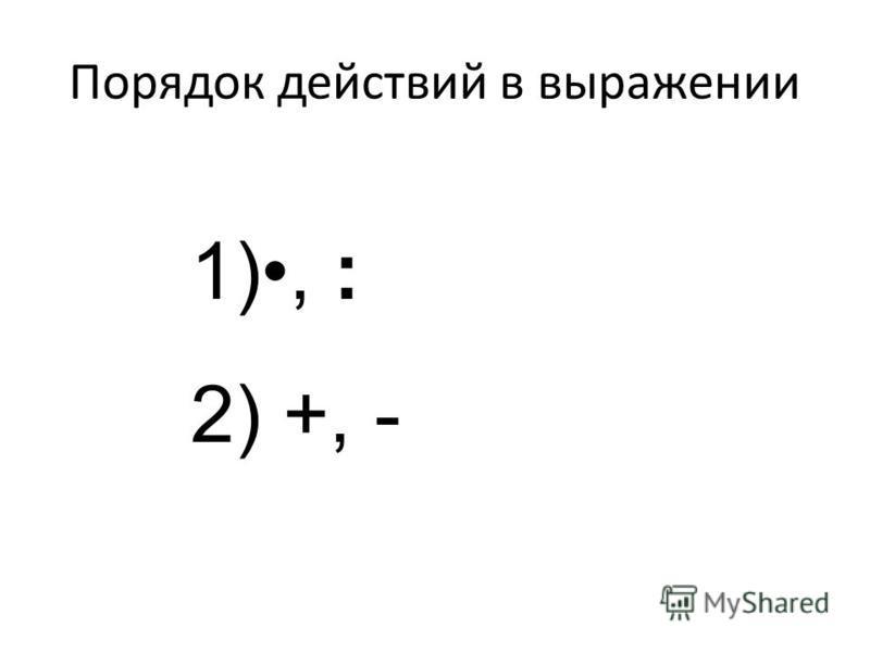 Порядок действий в выражении 1), : 2) +, -