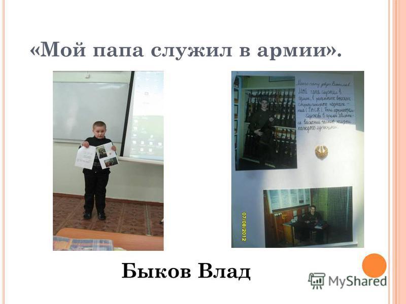 «Мой папа служил в армии». Быков Влад