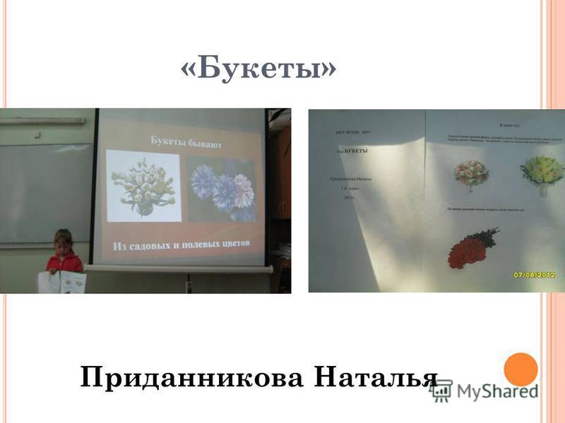 «Букеты» Приданникова Наталья