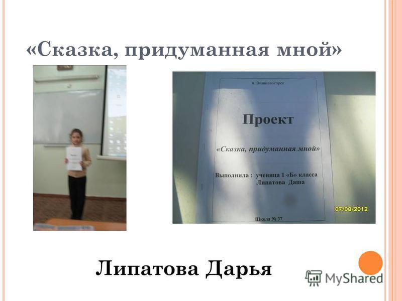 «Сказка, придуманная мной» Липатова Дарья