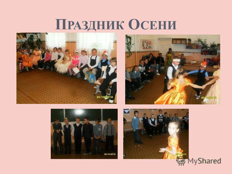 П РАЗДНИК О СЕНИ