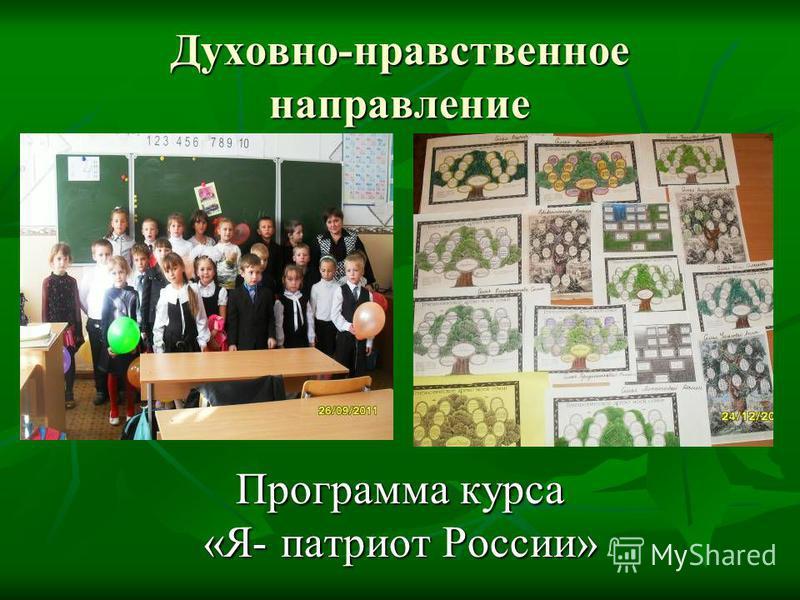 Духовно-нравственное направление Программа курса «Я- патриот России»
