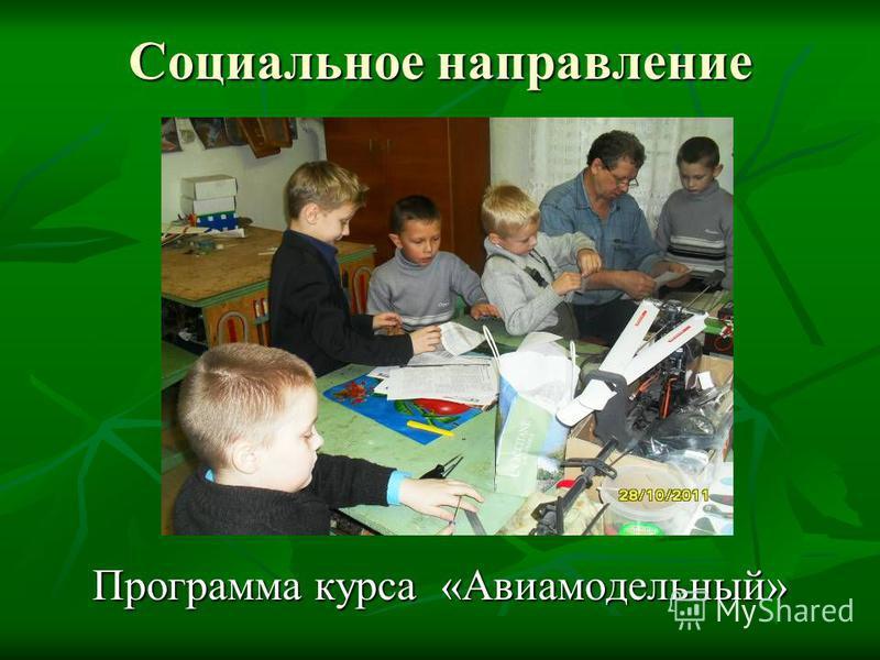 Социальное направление Программа курса «Авиамодельный»
