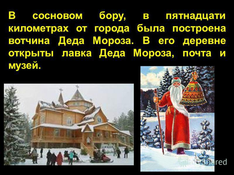 В 1998 российской родиной Деда Мороза был назван Великий Устюг – древнейший город на северо-востоке Вологодской области