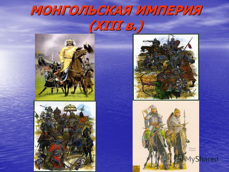 МОНГОЛЬСКАЯ ИМПЕРИЯ (XIII в.)