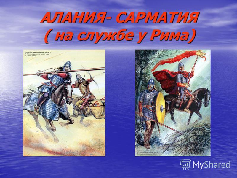 АЛАНИЯ- САРМАТИЯ ( на службе у Рима)