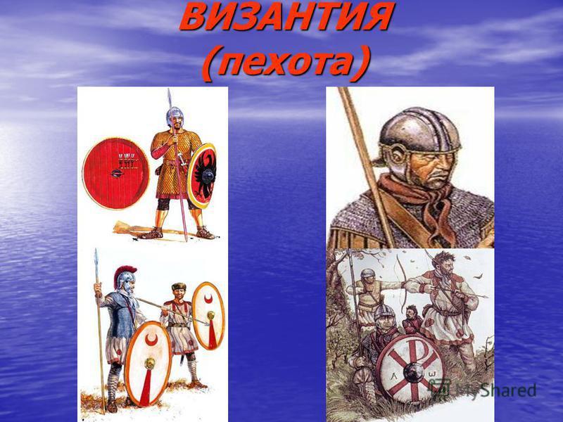 ВИЗАНТИЯ (пехота)