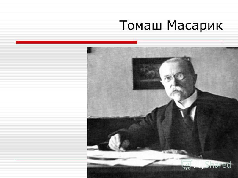 Томаш Масарик