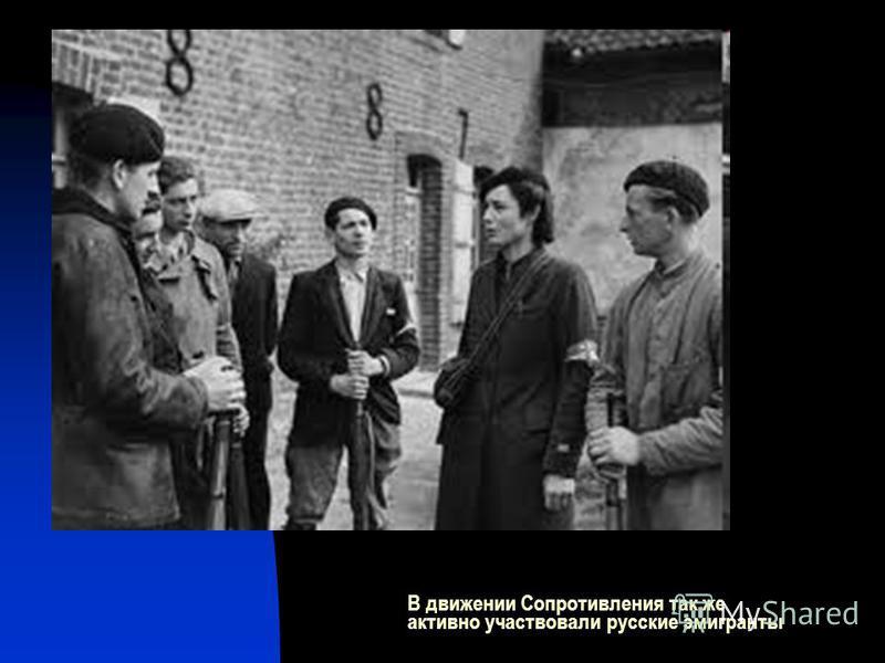 В движении Сопротивления так же активно участвовали русские эмигранты