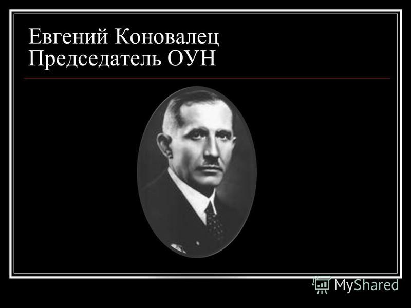 Евгений Коновалец Председатель ОУН
