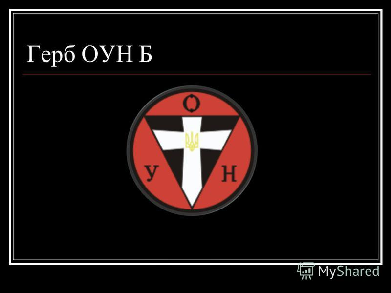 Герб ОУН Б