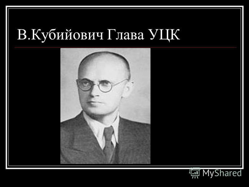 В.Кубийович Глава УЦК