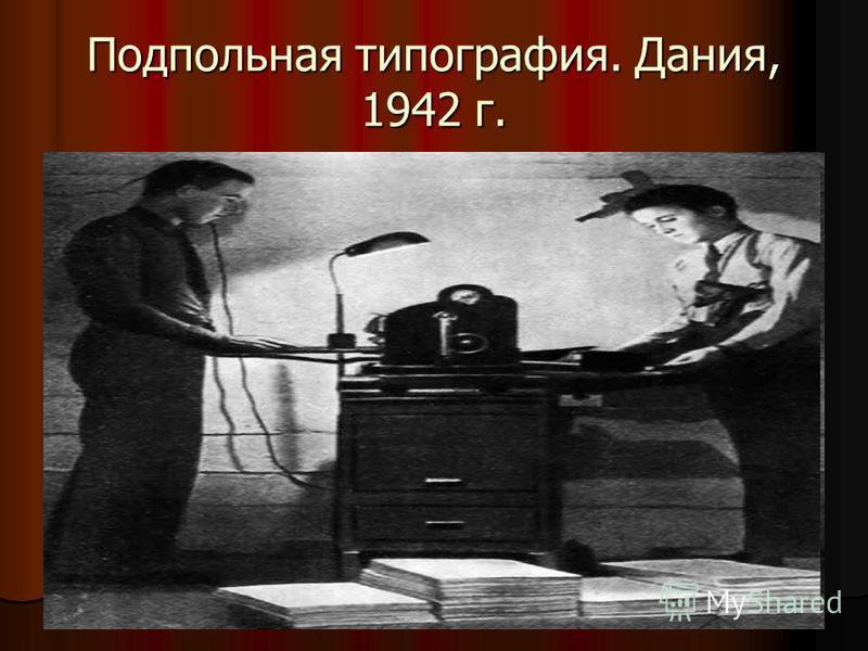 Подпольная типография. Дания, 1942 г.