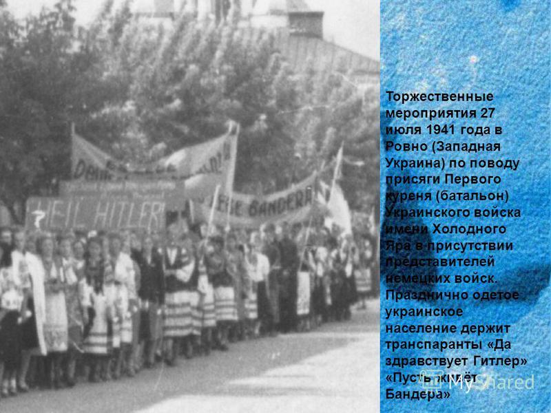 Торжественные мероприятия 27 июля 1941 года в Ровно (Западная Украина) по поводу присяги Первого куреня (батальон) Украинского войска имени Холодного Яра в присутствии представителей немецких войск. Празднично одетое украинское население держит транс