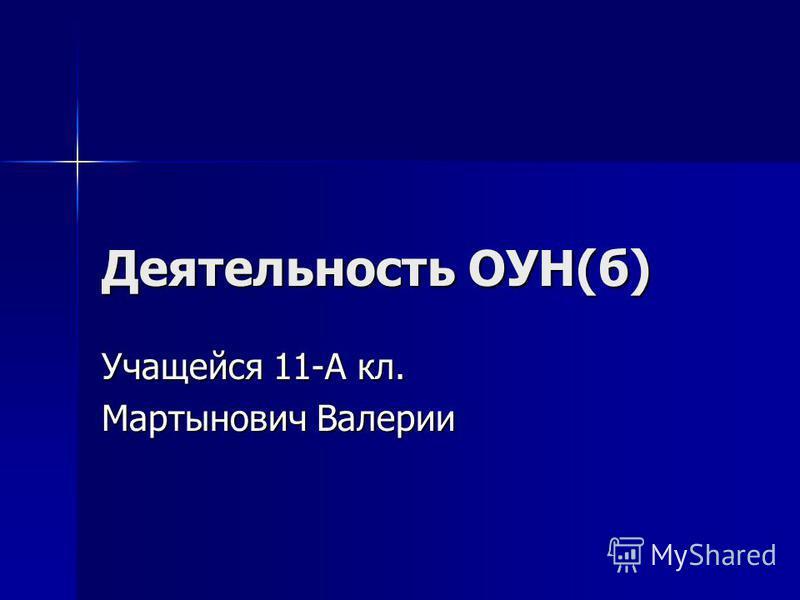 Деятельность ОУН(б) Учащейся 11-А кл. Мартынович Валерии
