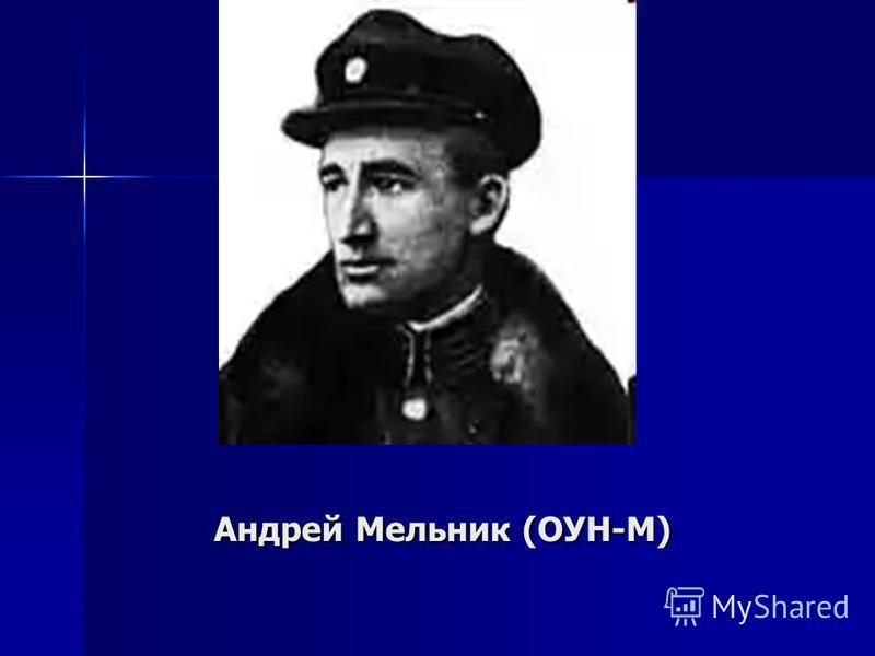 Андрей Мельник (ОУН-М) Андрей Мельник (ОУН-М)