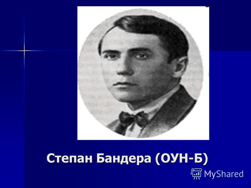 Степан Бандера (ОУН-Б)