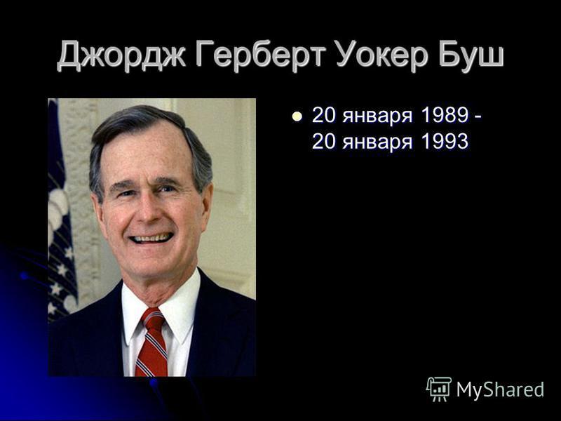 Джордж Герберт Уокер Буш 20 января 1989 - 20 января 1993 20 января 1989 - 20 января 1993