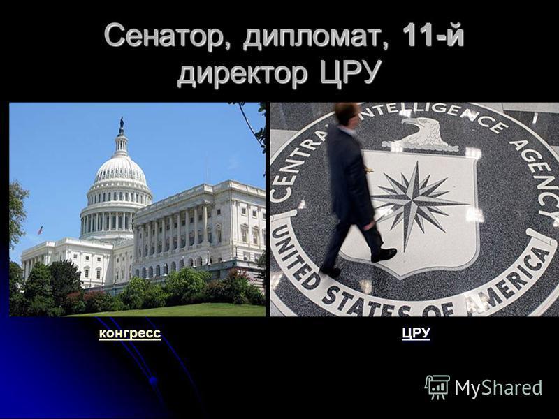 Сенатор, дипломат, 11-й директор ЦРУ Сенатор, дипломат, 11-й директор ЦРУ конгрессЦРУ