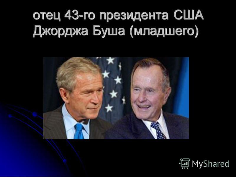 отец 43-го президента США Джорджа Буша (младшего) отец 43-го президента США Джорджа Буша (младшего)