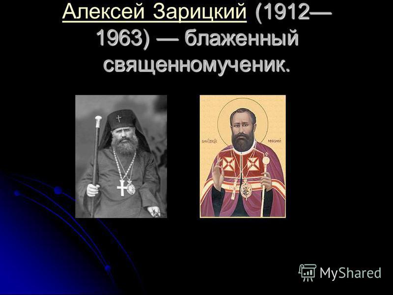 (1912 1963) блаженный священномученик. Алексей Зарицкий (1912 1963) блаженный священномученик. Алексей Зарицкий