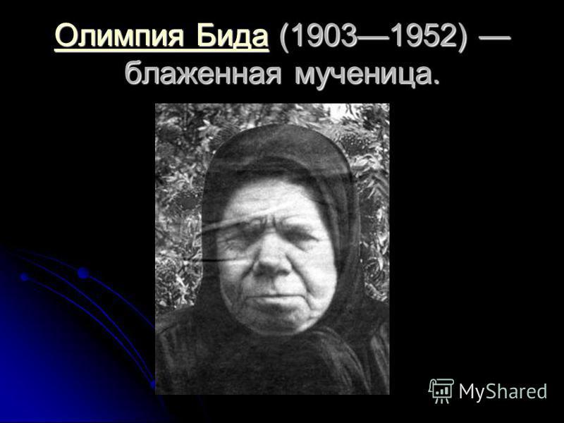 Олимпия Бида Олимпия Бида (19031952) блаженная мученица. Олимпия Бида