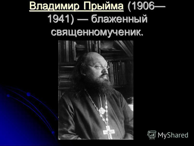 Владимир Прыйма Владимир Прыйма (1906 1941) блаженный священномученик. Владимир Прыйма