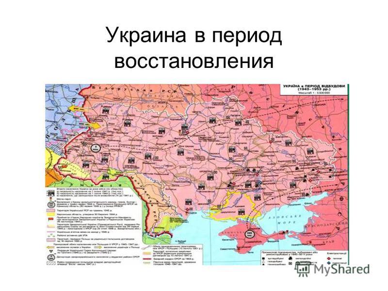 Украина в период восстановления