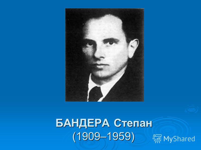 БАНДЕРА Степан (1909–1959) БАНДЕРА Степан (1909–1959)