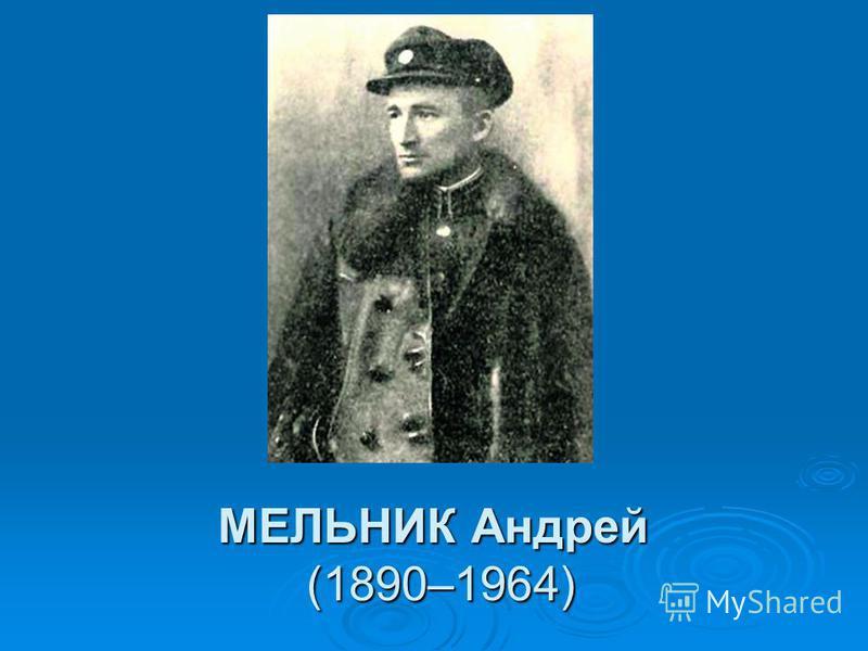 МЕЛЬНИК Андрей (1890–1964)