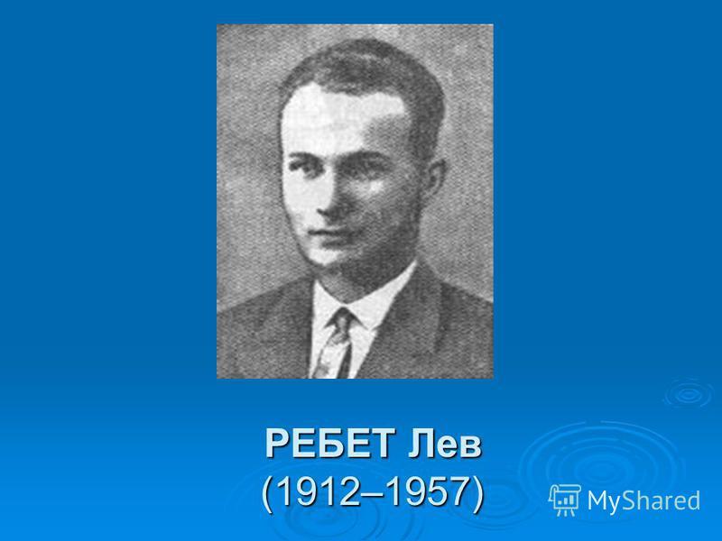 РЕБЕТ Лев (1912–1957) РЕБЕТ Лев (1912–1957)